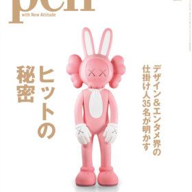 渡辺直美、KAWS、ハローキティ、PRODUCE 101 JAPAN……デザイン&エンタメ界の仕掛け人35名が明かす『ヒットの秘密』特集。Pen月刊化・リニューアル第2号は6/28(月)発売です。の画像