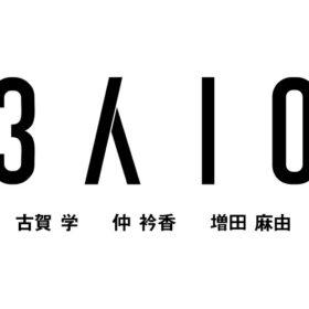 アートコンペティション「100人10(展)」のアワード受賞アーティストによるグループ展「3人10」を開催の画像