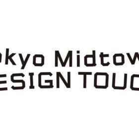 東京を代表する大型デザインイベントが「デザインの裏」をキーワードに2年ぶりに開催決定!「Tokyo Midtown DESIGN TOUCH 2021」の画像