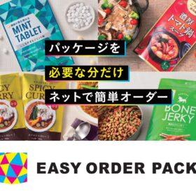 凸版印刷、軟包装パッケージをWEBで受注する「EASY ORDER PACK™」販売開始の画像