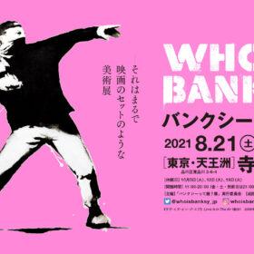 バンクシーって誰?展 2021年8月21日(土)より12月5日(日)まで寺田倉庫G1ビルにて開催!の画像