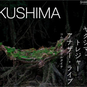 カンヌライオンズ2021受賞を記念し『YAKUSHIMA TREASURE ANOTHER LIVE from YAKUSHIMA』を7月1日(木)13時よりオンラインで無料配信開始の画像