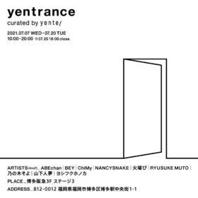 クリエイティブスタジオ yenterがキュレーションするアートエキシビジョン「yentrance」が福岡で開催の画像