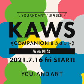 アート作品のオンラインストア「YOUANDART」サービス開始から1周年。それを記念して人気アーティストKAWS作品の販売を開始。